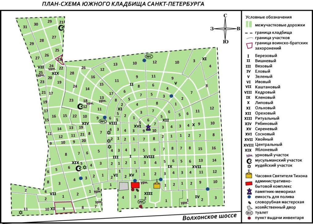Адрес Южного кладбища в Санкт-Петербурге